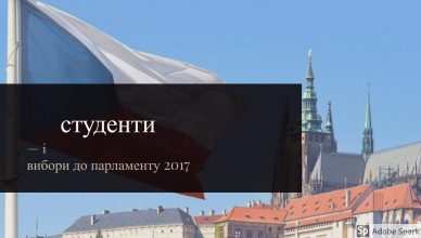Які партії підтримують студенти на парламентських виборах в Чехії?