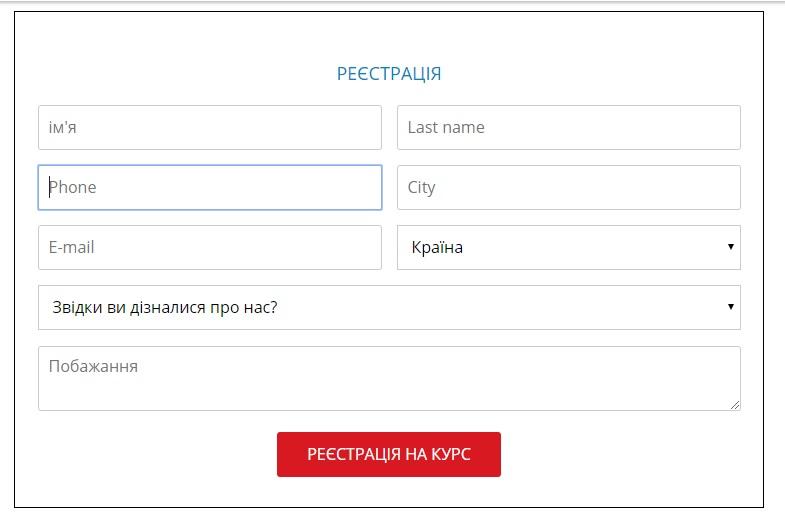 Реєстрація на інтеграційний курс в Празі для українців