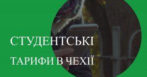 Студентські тарифи в Чехії