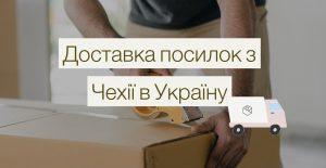 Бюджетна доставка посилок з Праги в Україну